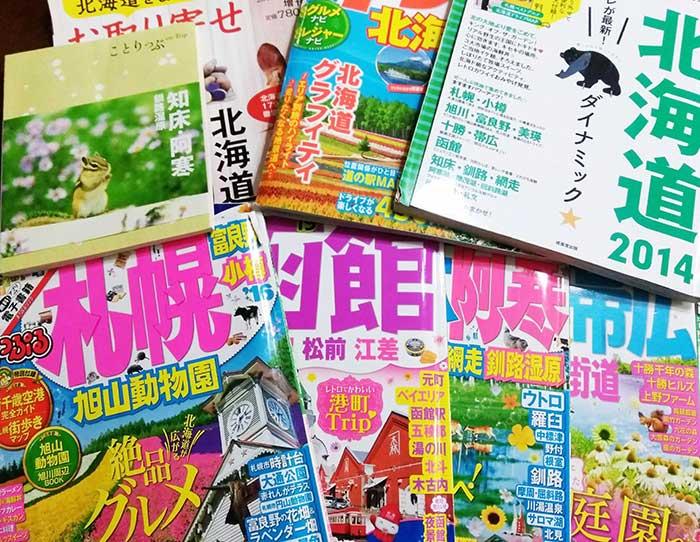 北海道の旅行雑誌