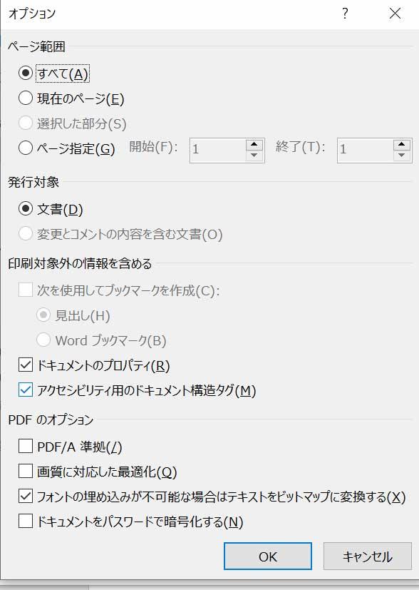 word pdf 変換 フォント 埋め込み フリー
